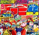 Rockman ZX Advent (manga)