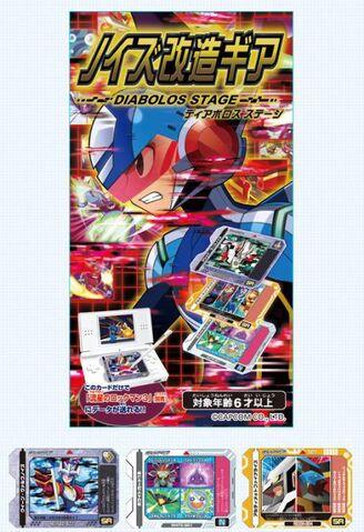 File:Diabolos-stage.jpg