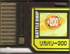 File:BattleChip625.png