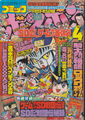 ComicBomBom1990-04