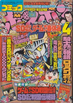 File:ComicBomBom1990-04.jpg