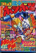 ComicBomBom1998-10