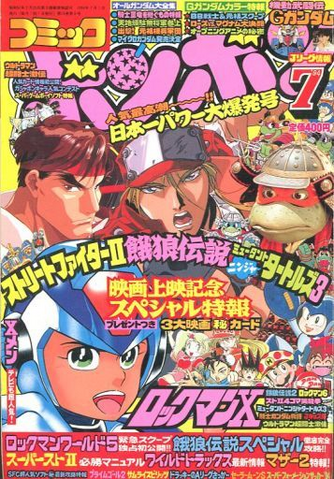 File:ComicBomBom1994-07.png