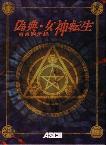 Arquivo:Giten Megami Tensei Tokyo Mokushiroku cover.jpg