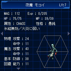 File:Soul Hackers NG 02.jpg