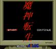 Majin Tensei Title Screen