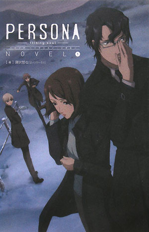 File:PTS Novel 1.jpg