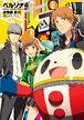 Persona 4 Cover 8
