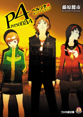 File:P4 Kiri no Amnesia.jpg