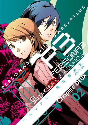File:Persona 3 Cover 2.jpg