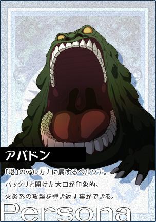 File:Narukami persona12.jpg