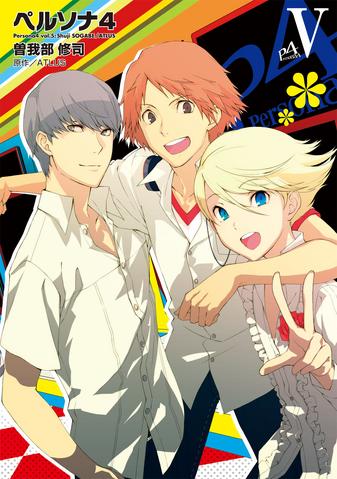 File:Persona 4 manga 5.png