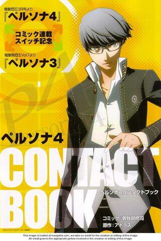 File:Persona 4 Manga 2.jpg