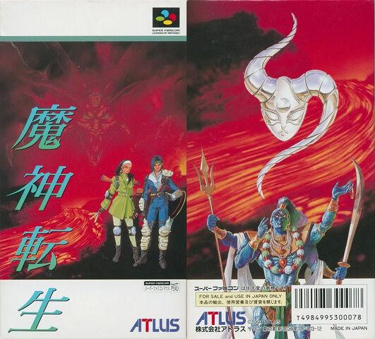 File:Majin tensei box back.jpg