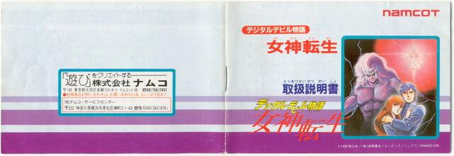 Arquivo:MegamiTensei-UserManual 01.jpg