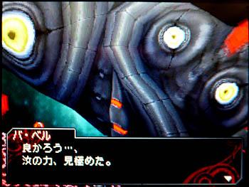 File:Devil s71.jpg