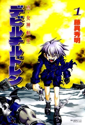 File:Devil Children Manga Volume 1.jpg