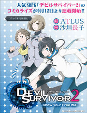 Devil Survivor 2 -Show Your Free Will-