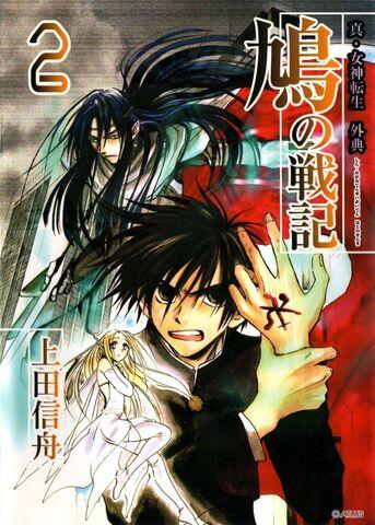 File:Hato no Senki Volume 2.jpg