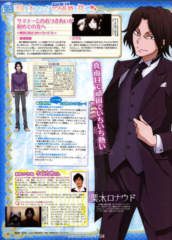 File:Otomedia June 2013 Ronaldo Interview.jpg