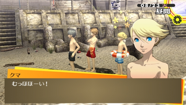 File:Persona 4 Golden 5.jpg
