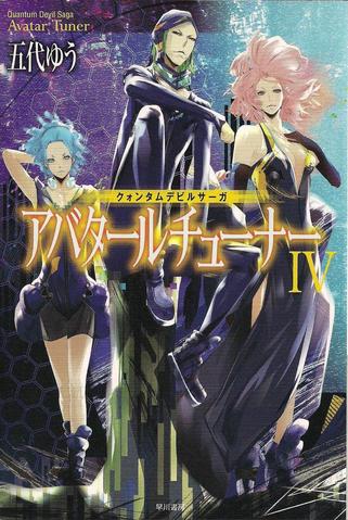 File:Quantum Devil Saga - Avatar Tuner IV.png