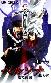 Tsumi to Batsu Volume 3