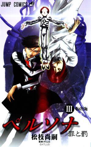 File:Tsumi to Batsu Volume 3.jpg