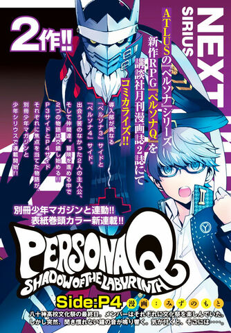 File:PQ Shadow of the Labyrinth - Side P4.jpg