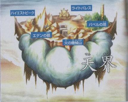 File:Tenkai.jpg