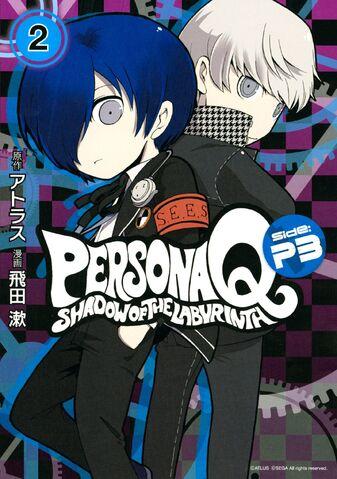 File:Persona Q P3 side Volume 02 cover.jpg