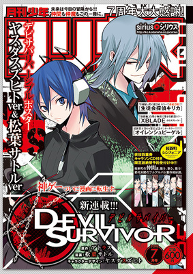 File:Devil Survivor manga cover.jpg