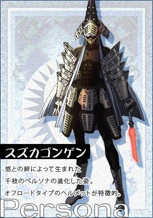 File:Satonaka persona02.jpg