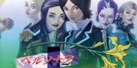 Persona 2: Innocent Sin Original Soundtracks