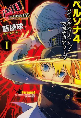 File:Persona 4 Arena Manga Volume I Cover.jpg