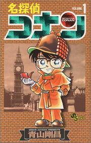 Detective conan cover 1