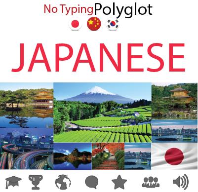 File:No Typing Japanese 3.png