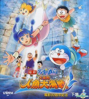 Doraemon Chinese Poster