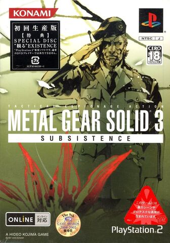 File:Metal Gear Solid 3 Subsistence PS2Limited A.jpg