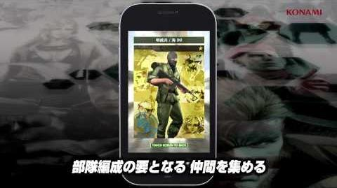 METAL GEAR SOLID SOCIAL OPS - PROMOTION MOVIE 2012