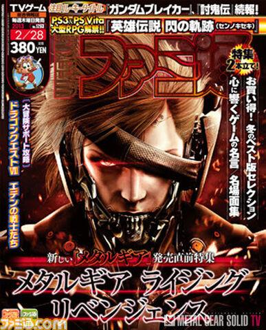 File:MGR Famitsu Score 03 MGSTV.jpg