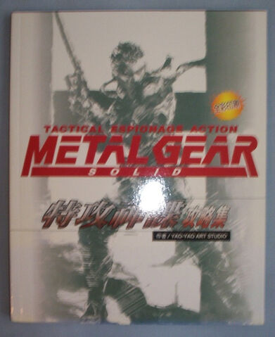 File:MGS PC Chinese.jpg