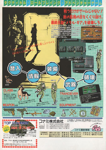 File:Metal Gear Famicom flier (rear).jpg