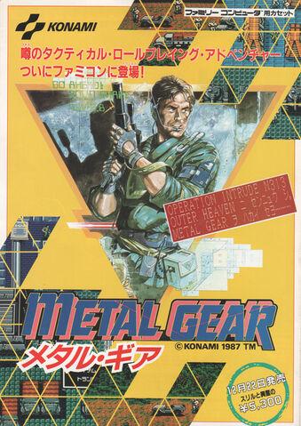 File:Metal Gear Famicom flier (front).jpg