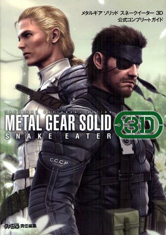 File:Metal Gear Solid Snake Eater 3D Guide 01 A.jpg