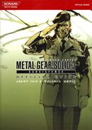 Metal Gear Solid 3 Subsistence Guide 01 A