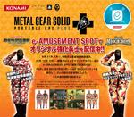 MPOP e-Amusement soldiers