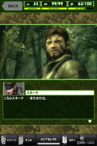 File:Metal gear solid social ops screenshot bde55073.png