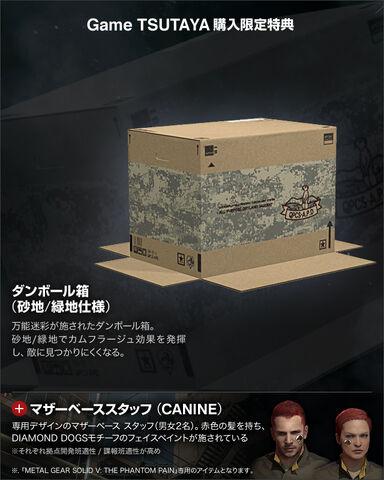 File:Tsutaya w soldier.jpg