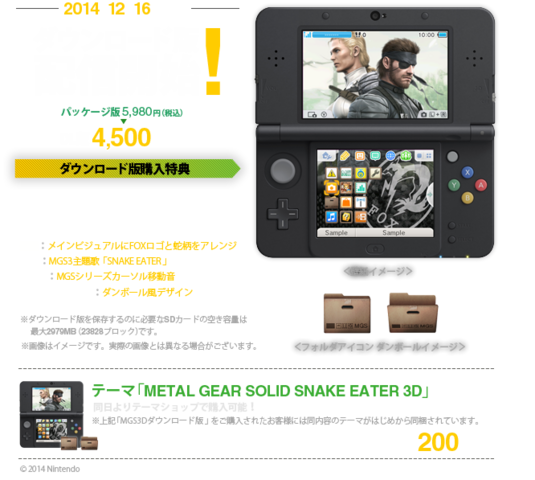 File:MGS3-Snake-Eater-3D-New-3DS1.png